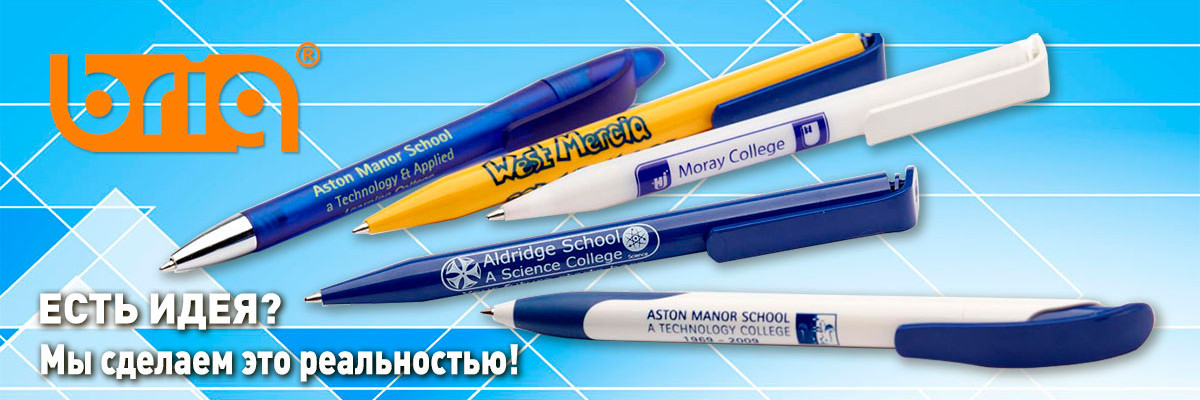 Ручки BRIG